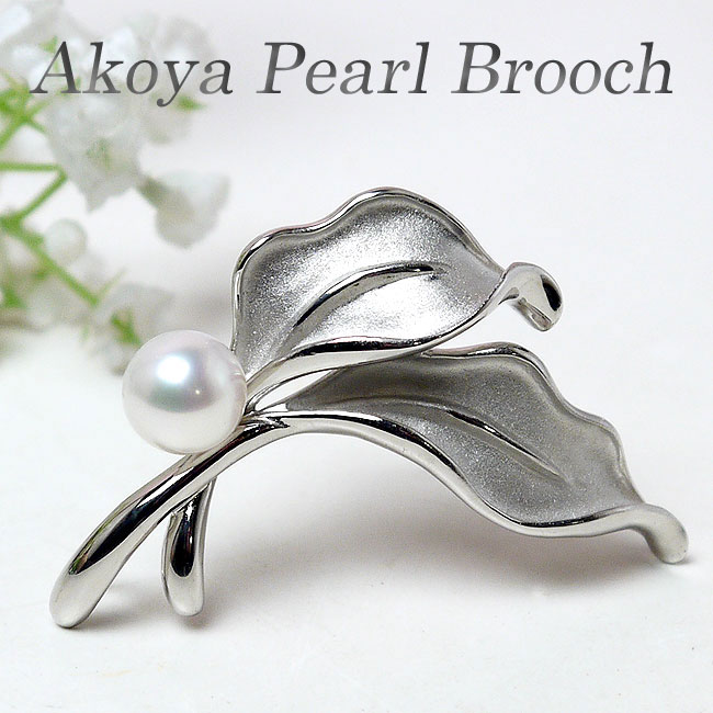 パール ブローチ(6369) アコヤ真珠 8.5mm コサージュ リーフ シルバー 入学式 卒業式 結婚式 パーティー フォーマル プレゼント 母の日 送料無料 あす楽
