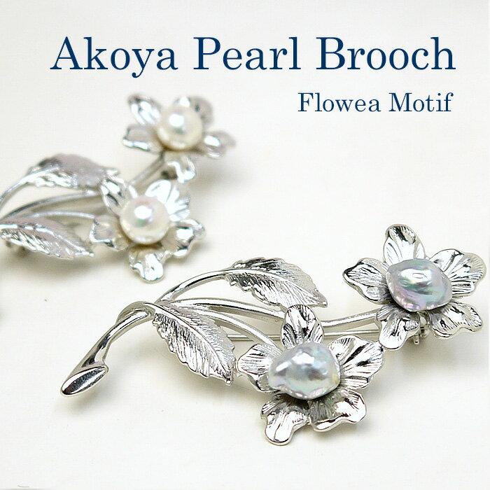 パール ブローチ(6355) コサージュ フラワー 花 アコヤ真珠 母の日 入学式 卒業式 結婚式 パーティー 送料無料 あす楽
