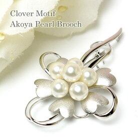 パール ブローチ(6430) アコヤ真珠 7.0mm 幸運のクローバー コサージュ シルバー 母の日 入学式 卒業式 フォーマル パーティー 送料無料