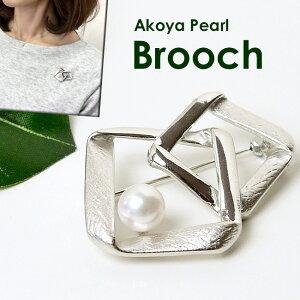 パール ブローチ(6458) アコヤ真珠 7.5mm コサージュ スクエアモチーフ シルバー 入学式 卒業式 結婚式 パーティー プレゼント 母の日 送料無料 あす楽