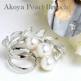 パールブローチ(6486) アコヤ真珠 8.0〜8.5mm コサージュ すずらん シルバー 入学式 卒業式 フォーマル 結婚式 式典 パーティー 母の日 送料無料 あす楽