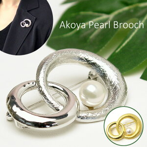 パール ブローチ(6495) アコヤ真珠 7.5mm コサージュ シルバー サークル 入学式 卒業式 結婚式 パーティー プレゼント 母の日 送料無料 あす楽