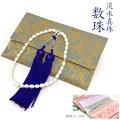 パール数珠(9215)淡水真珠女性用数珠念誦仏事葬儀告別式携帯用数珠入れ付人絹送料無料