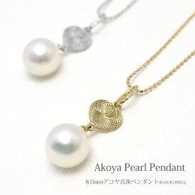 パール ネックレス ペンダント (3655) アコヤ真珠 8.0mm 18金 ゴールド ホワイトゴールド レディース 母の日 結婚式 パーティー 送料無料 あす楽