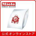 【メーカー公式】Miele ミーレ HyClean (ハイクリーン) 3Dダストバッグセット F/J/M【ダストバッグ ダストバック ダストパック】