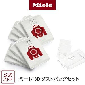 【数量限定】XLpack 3D ダストバッグ セット(ダストバッグ8枚+フィルター計4枚) ハイクリーン FJM - ミーレ 掃除機 紙パック 交換用 ハイクリーン miele 高性能 純正 公式 替えパック ダストパック