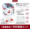【メーカー公式 数量限定 特別価格】Miele ミーレ XLパック HyClean 3D ダストバッグセット FJM ダストバッグ ダスト…
