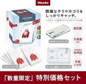 【メーカー公式 数量限定 特別価格】Miele ミーレ XLパック HyClean 3D ダストバッグセット FJM ダストバッグ ダストバック ダストパック