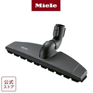 【メーカー公式】Miele ミーレ 硬質床用ノズル パーケットツイスターXL SBB XL