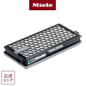【メーカー公式】Miele ミーレ アクティブエアクリーンフィルター SF-AA 50 (タイムストリップ機能付)