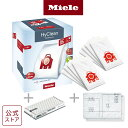 【メーカー公式】Miele ミーレ HyClean 【数量限定】SERIES 120: XL パック (ハイクリーン) 3Dダストバッグセット F/…