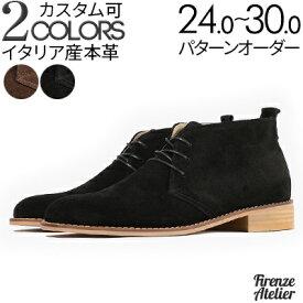 スエード素材 プレーントウ チャッカブーツ☆最高級イタリア産の皮革【カジュアルシューズ/紳士靴/本革靴/皮靴/メンズ/Men's/ハンドメイド 】【商品名:Firenze Atelier 7702-OS ベージュ、ブラウン、ブラック】