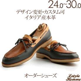 スエード&カーフレザーコンビソブリンリシュリュー☆最高級イタリア産の皮革 【ビジネスシューズ/紳士靴/本革靴/皮靴/本革底/ローファー/メンズ/Men's/ハンドメイド 】【商品名:lstylehomme No.5413 ブラウン】