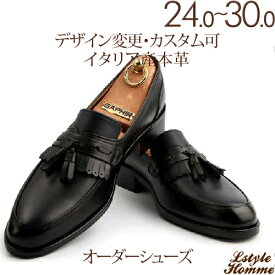 チャーミングスカートタッセルローファー☆最高級イタリア産の皮革 【ビジネスシューズ/紳士靴/本革靴/皮靴/本革底/ローファー/ボートシューズ/メンズ/Men's/ハンドメイド 】【商品名:lstylehomme No.5422 ブラック】