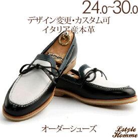 スエード&カーフレザーコンビソブリンリシュリュー☆最高級イタリア産の皮革 【ビジネスシューズ/紳士靴/本革靴/皮靴/本革底/ローファー/ボートシューズ/メンズ/Men's/ハンドメイド 】【商品名:lstylehomme No.5413 ブラック】