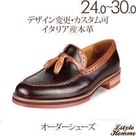 マストハブタッセルダンディローファー☆最高級イタリア産の皮革 【ビジネスシューズ/紳士靴/本革靴/皮靴/本革底/ローファー/ボートシューズ/メンズ/Men's/ハンドメイド 】【商品名:lstylehomme No.5421 ブラウン】