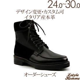 スエード+牛革ポイントUチップレースアップブーツ☆最高級イタリア産の皮革 【カジュアルシューズ/紳士靴/本革靴/皮靴/本革底/ブーツ/メンズ/Men's/ハンドメイド 】【商品名:lstylehomme No. 7772 ブラック】