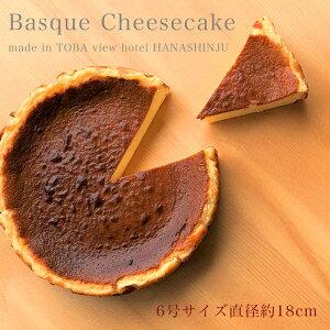 バスクチーズケーキ 和食料理人が造った 本格 濃厚 お取り寄せ チーズケーキ6号サイズ直径約18cm程度 鳥羽ビューホテル花真珠専用箱入 送料無料(一部除く) ※冷凍便でお届け(混載不可)