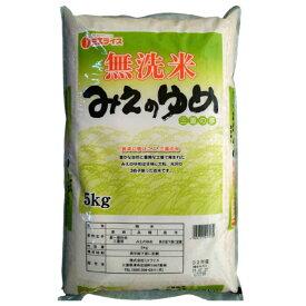 三重県産みえのゆめ 5kg×2 単一原料米 無洗米 農林水産省販路多様化事業対策商品 オール三重応援キャンペーン