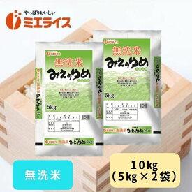 令和2年産三重県産みえのゆめ 10kg(5kg×2袋) 単一原料米 無洗米