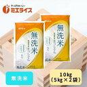 青森県産まっしぐら 10kg(5kg×2) 単一原料米 無洗米 令和2年産 米 お米 こめ