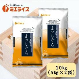 令和2年産青森県産まっしぐら 5kg×2 単一原料米 白米
