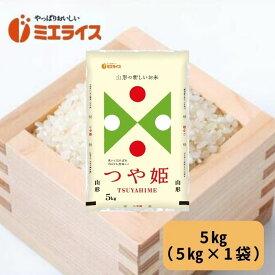 令和2年産山形県産つや姫 5kg 単一原料米 白米