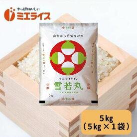 令和2年産山形県産雪若丸 5kg 単一原料米 白米