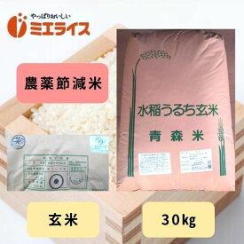 【特別価格】令和2年産青森県産まっしぐら 30kg 単一原料米 玄米 1等米 農薬節減米