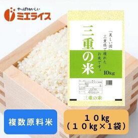 三重県産三重の米 10kg(10kg×1袋) 複数原料米 白米 お米 米