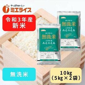 【新米】三重県産みえのえみ 10kg(5kg×2) 単一原料米 無洗米 令和3年産