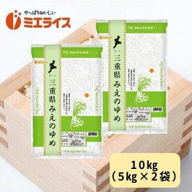 令和2年産三重県産みえのゆめ 10kg(5kg×2袋) 単一原料米 白米