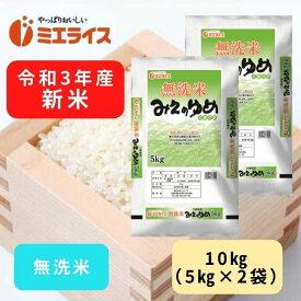 【新米】令和3年産三重県産みえのゆめ 10kg(5kg×2袋) 単一原料米 無洗米 米 お米