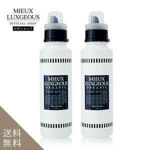●公式● ミューラグジャス FABRIC SOFTENER BLACK LABEL 柔軟剤黒 -Trendy Glamorousの香り 2本セット