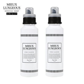 ●公式● ミューラグジャス HOME CLEANING R 柔軟剤入り洗剤 -Sexy Sweetの香り 2本セット