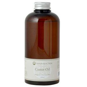 オーガニックキャリアオイル キャスターオイル(ひまし油) 500ml 100% ベースオイル マッサージオイル ボディオイル
