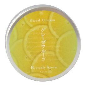 【セール50%OFF】Heavenly Aroom ハンドクリーム 葡萄柚(グレープフルーツ) 75g【メール便対象】