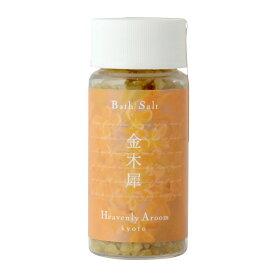 Heavenly Aroom バスソルト Seasons of Japan 金木犀 40g(新タイプ) 入浴剤 アロマバスソルト