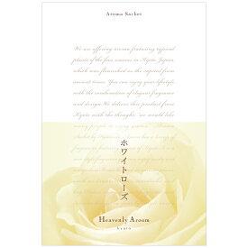 Heavenly Aroom アロマサシェL ホワイトローズ【メール便対象】