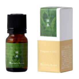Heavenly Aroom フレグランスオイル 緑茶 10ml【メール便対象】