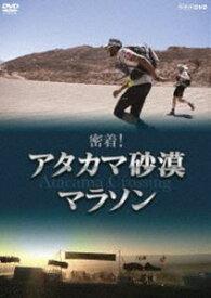 [送料無料] 密着!アタカマ砂漠マラソン [DVD]