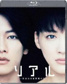 [送料無料] リアル〜完全なる首長竜の日〜Blu-rayスタンダード・エディション [Blu-ray]