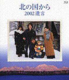 [送料無料] 北の国から 2002遺言 Blu-ray Disc [Blu-ray]