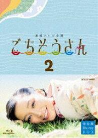 [送料無料] 連続テレビ小説 ごちそうさん 完全版 ブルーレイBOXII [Blu-ray]
