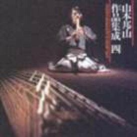 山本邦山(尺八)(インド笛) / 山本邦山作品集成 四 [CD]