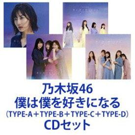 乃木坂46 / 僕は僕を好きになる(TYPE-A+TYPE-B+TYPE-C+TYPE-D) [CDセット]