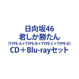 日向坂46 / 君しか勝たん(TYPE-A+TYPE-B+TYPE-C+TYPE-D) [CD+Blu-rayセット]