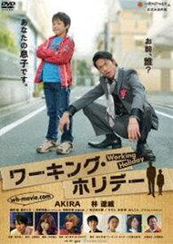 [送料無料] ワーキング・ホリデー [DVD]