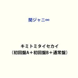 関ジャニ∞ / キミトミタイセカイ(初回盤A+初回盤B+通常盤) [CDセット]