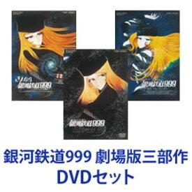 銀河鉄道999 劇場版三部作 [DVDセット]